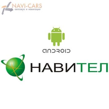 Навигация Navitel Россия (лицензия)